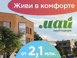 ЖК «Май» — квартиры около леса Квартиры около леса от 2,1 млн рублей